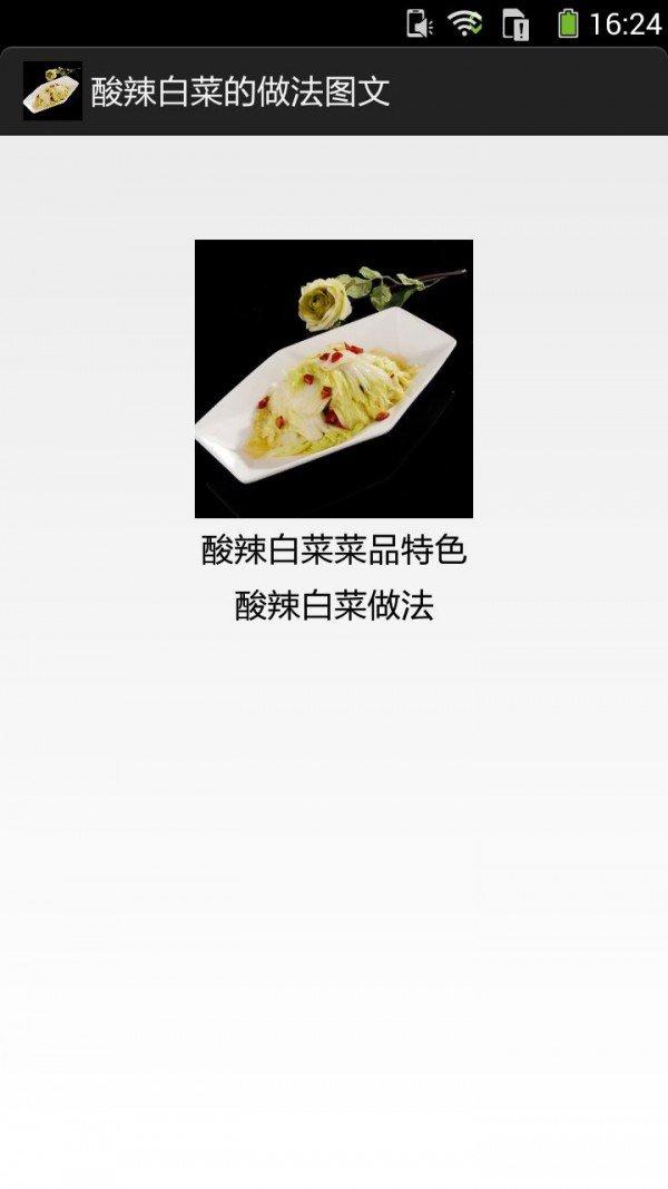 酸辣白菜的做法图文软件截图1