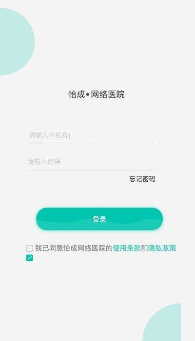 怡成云医软件截图2