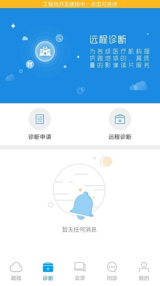 医网云医生软件截图1