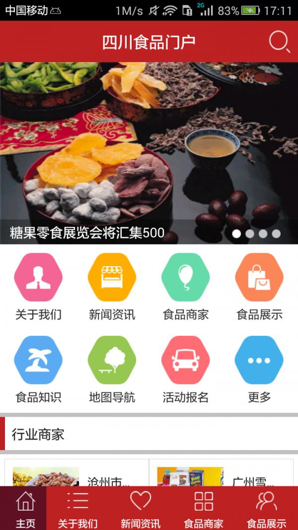 四川食品门户软件截图0