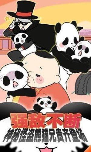 熊猫永不为奴软件截图1