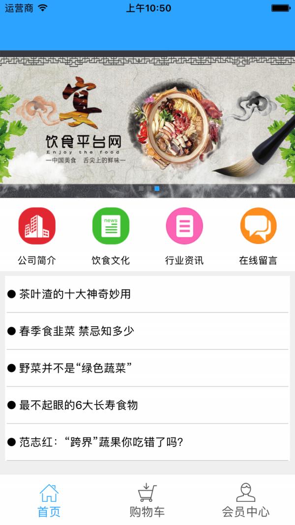 饮食平台网软件截图1