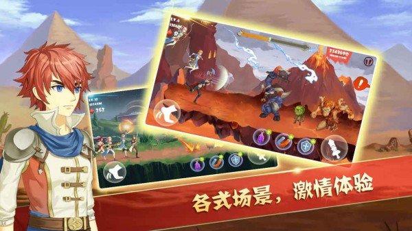 幻想骑士团之酷跑英雄软件截图2
