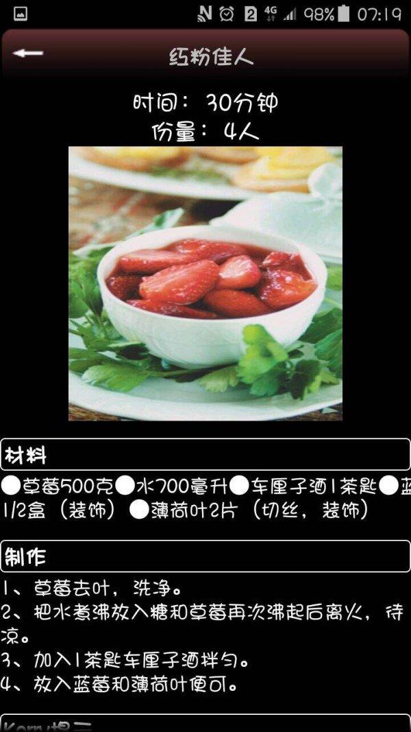 西式甜点菜谱软件截图1
