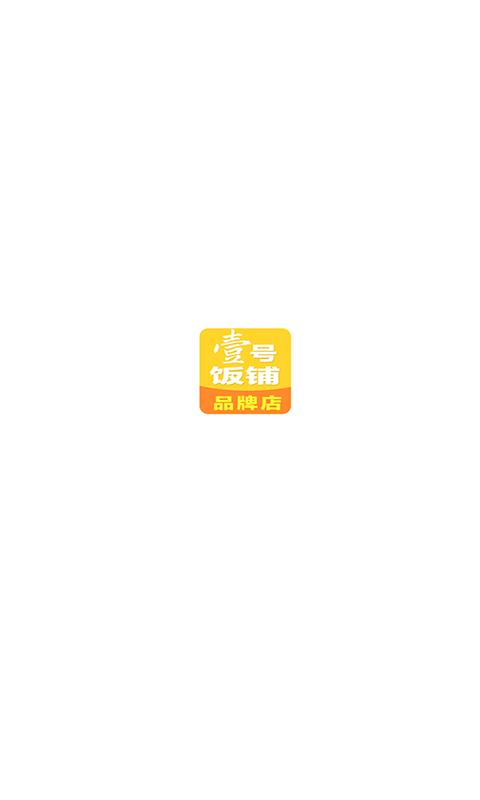 壹号饭铺软件截图1