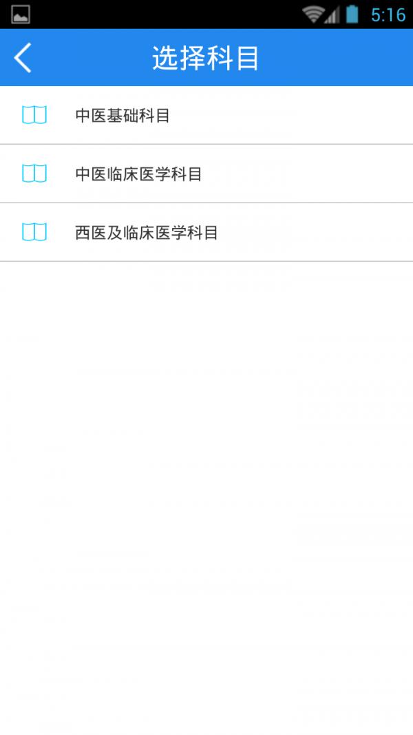 中西医结合执业医师考试软件截图3