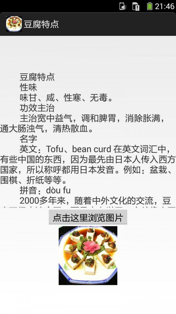 豆腐的做法图文软件截图2