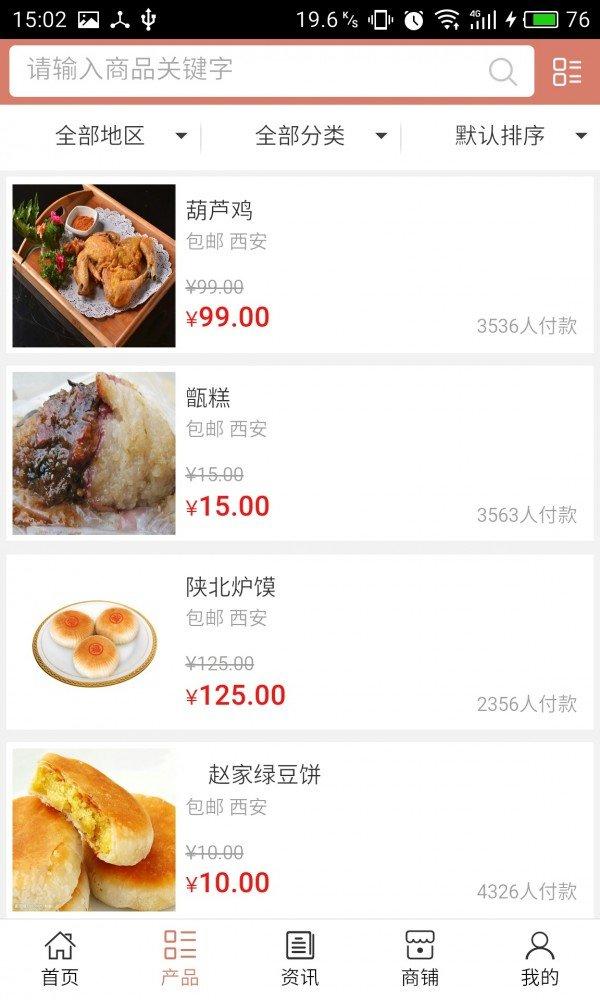 西安美食网软件截图1