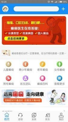 黑龙江中亚癫痫病医院软件截图0