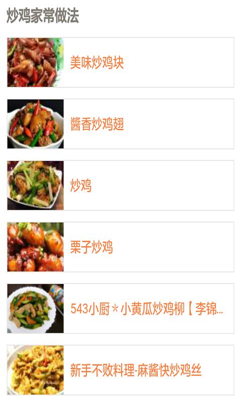 正宗小炒菜谱大全软件截图0