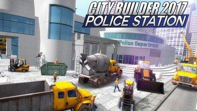 城市建造者17警察局