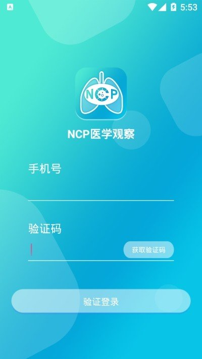 ncp医学观察软件截图1