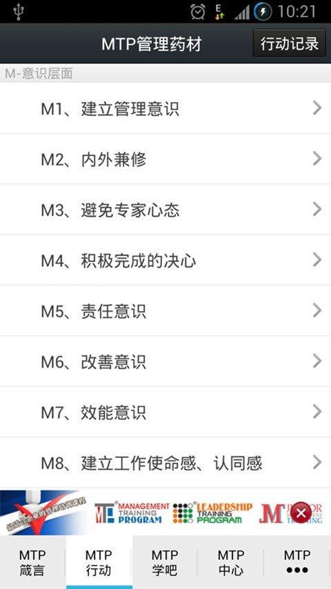 MTP管理微学软件截图1