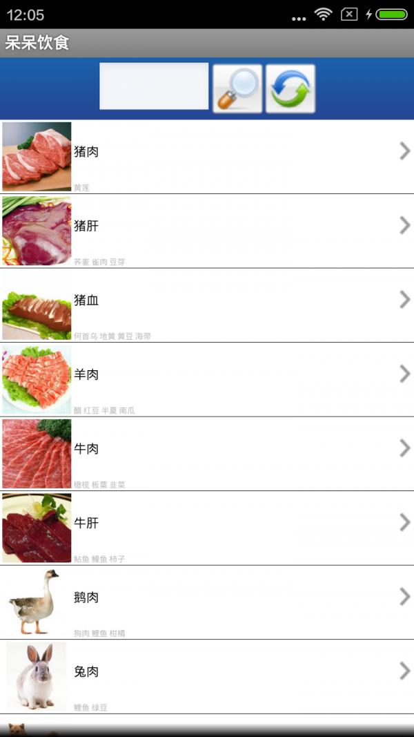 呆呆饮食软件截图3
