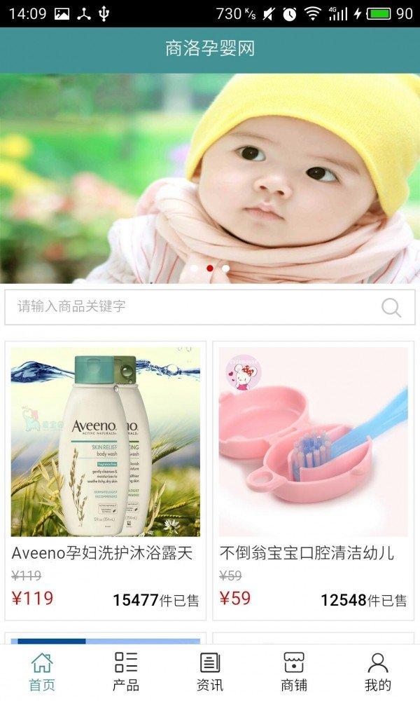 商洛孕婴网