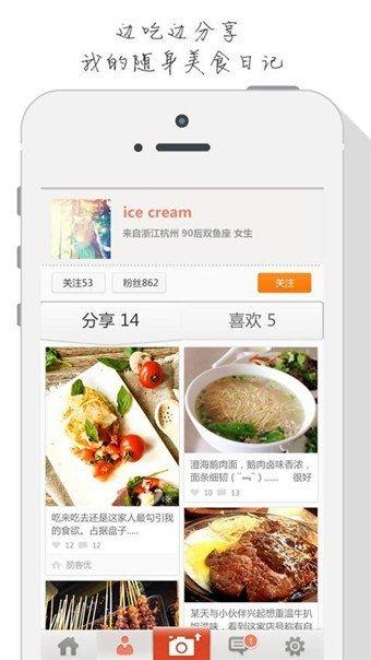 吖米美食软件截图2