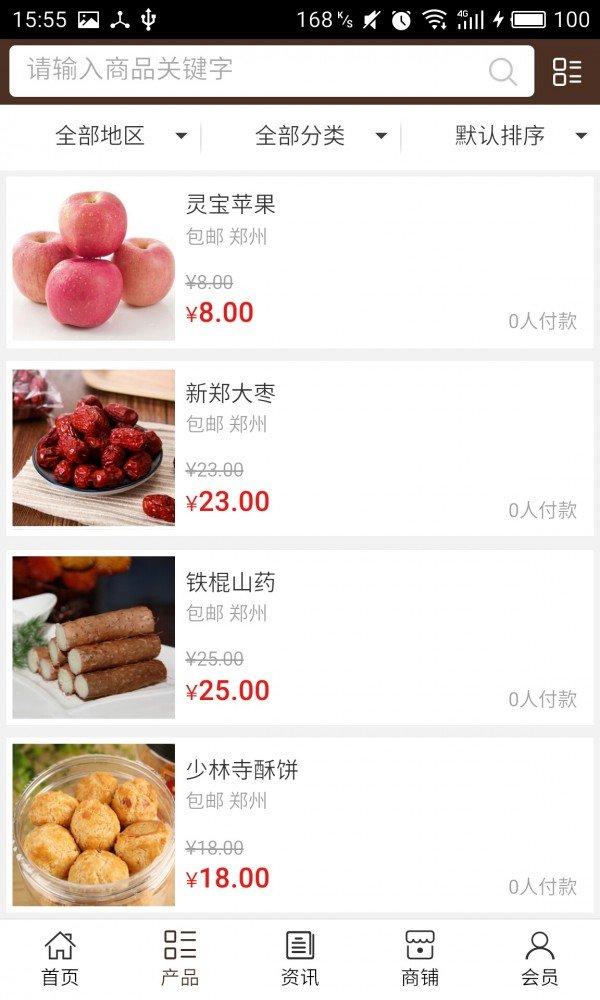 餐饮美食行业软件截图1