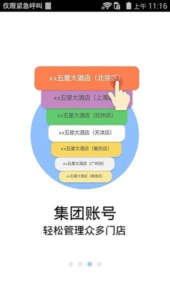 艺龙商家中心软件截图2