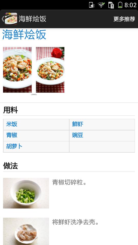 米饭食谱大全