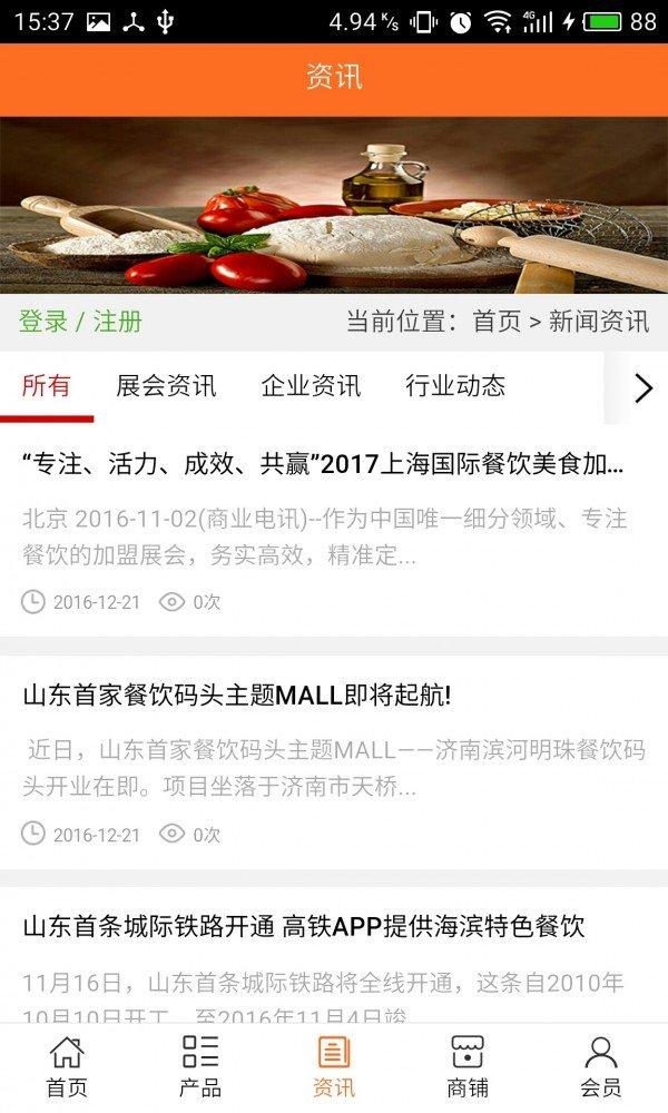 山东餐饮美食网软件截图2
