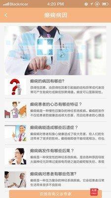 癫痫私人医生软件截图2
