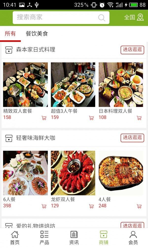 泰安餐饮美食网软件截图3