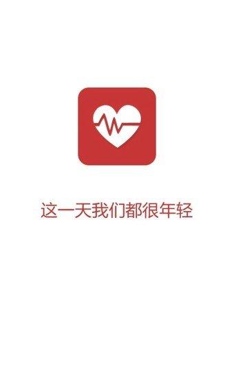 心电仪软件截图0
