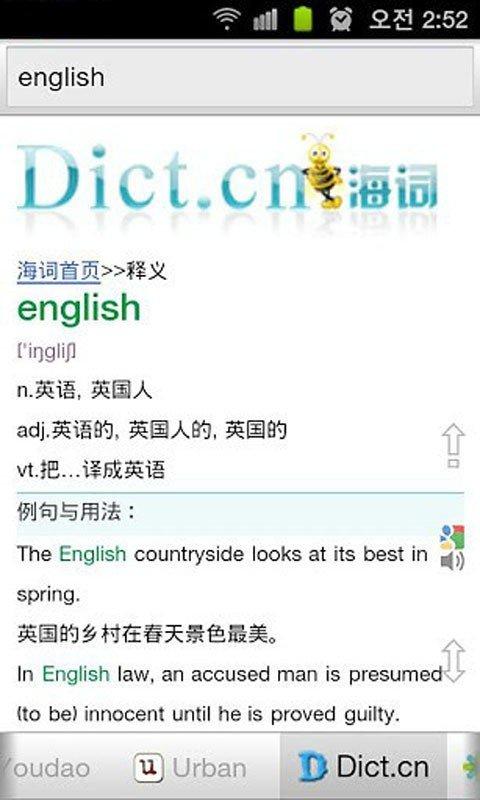 外语翻译器软件截图3