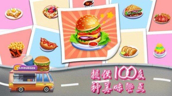 餐车快餐店软件截图1