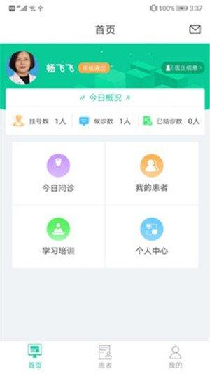 云医工作站软件截图3