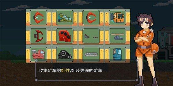 熔岩矿车软件截图2