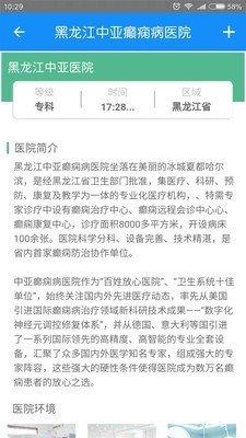 黑龙江中亚癫痫病医院软件截图3