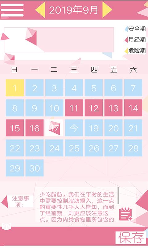 女性安全期日历软件截图2
