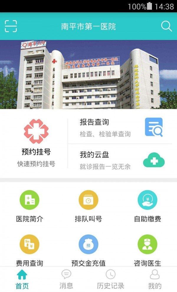 南平市第一医院软件截图0