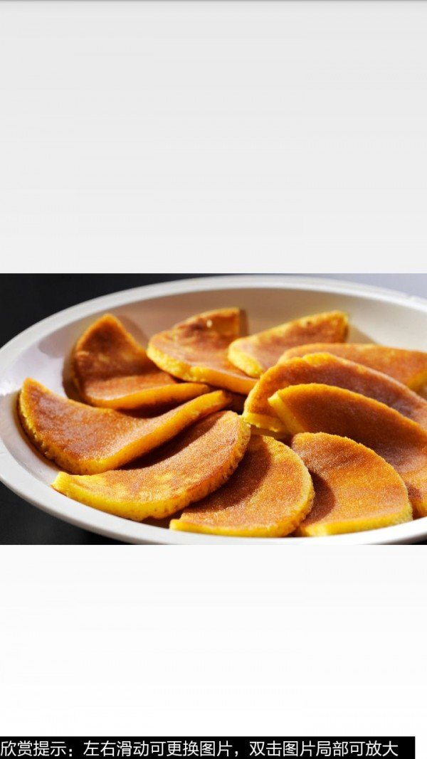 玉米饼的做法图文软件截图1