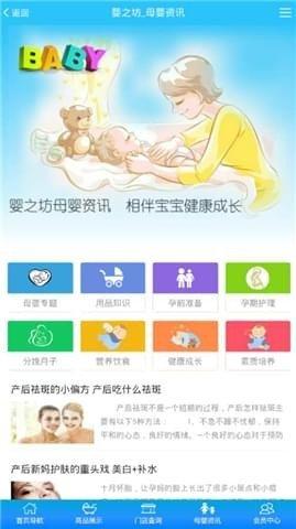 婴之坊软件截图3