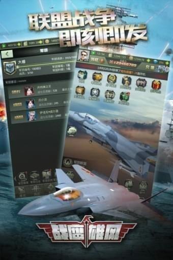战鹰雄风九游版软件截图2