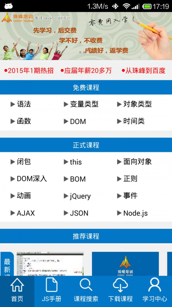 珠峰JS学堂软件截图0