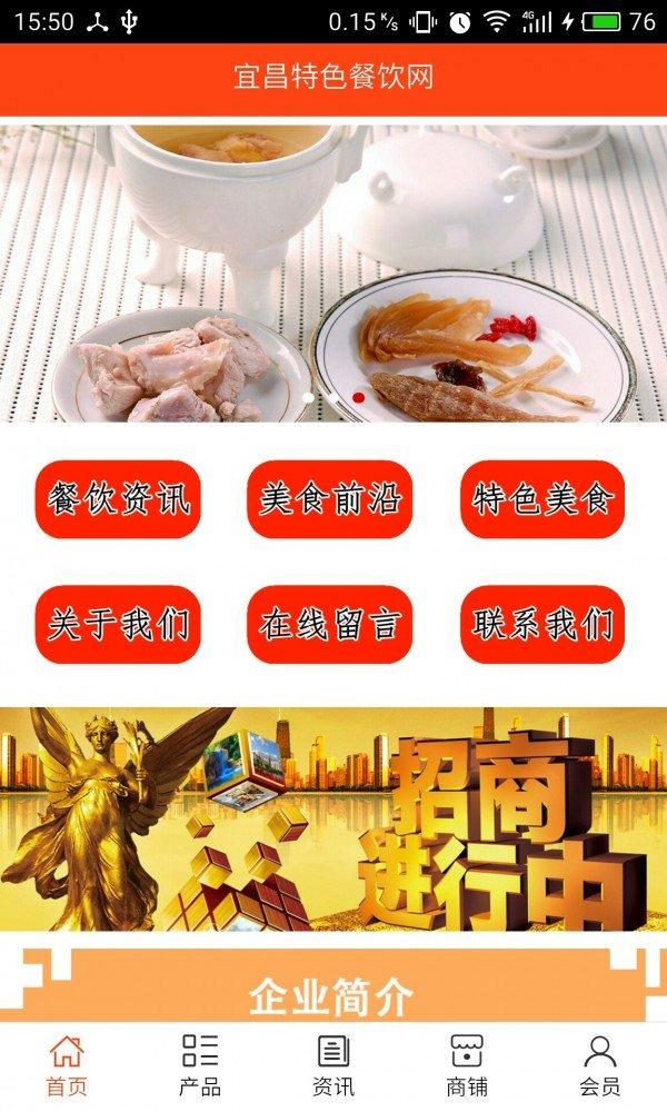 宜昌特色餐饮网软件截图0