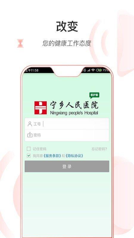宁乡人民医院医护版