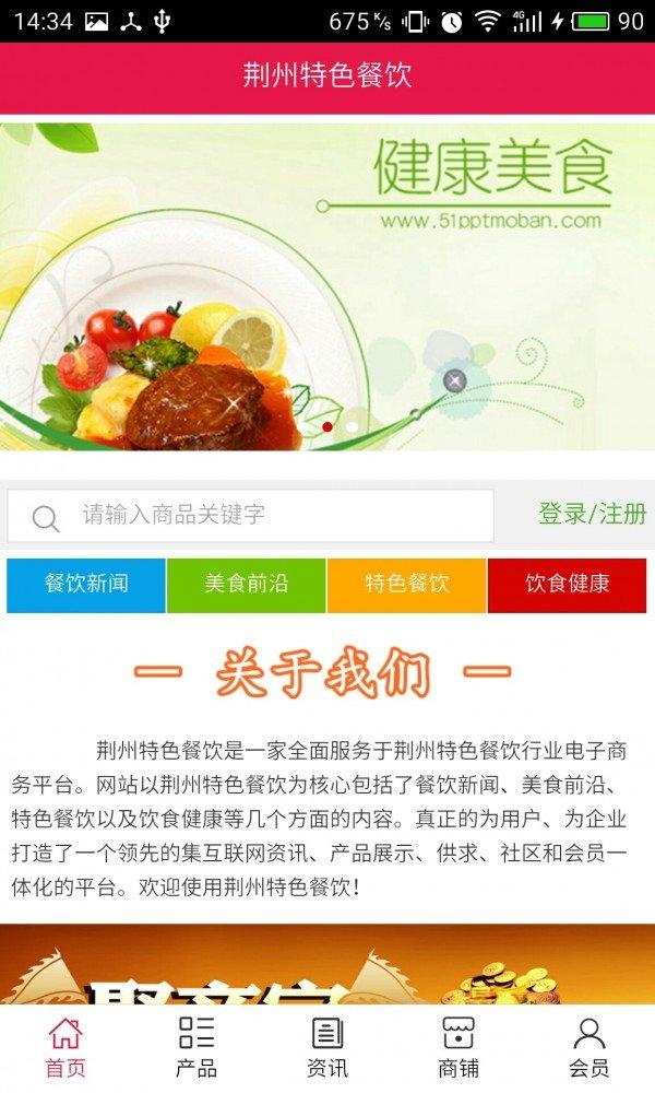 荆州特色餐饮软件截图0