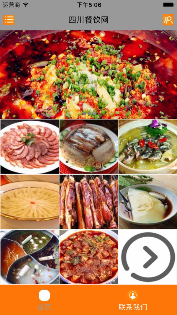 四川餐饮网软件截图1