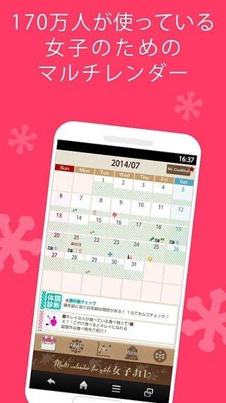女子日历软件截图3