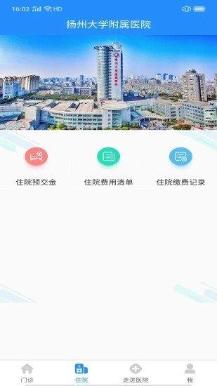 扬州大学附属医院软件截图1