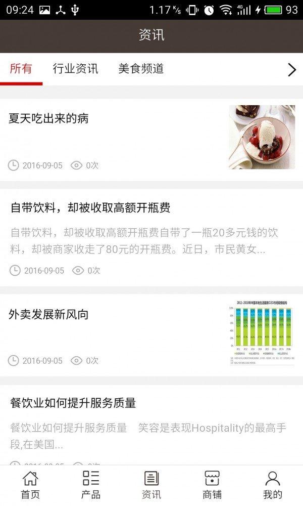 十堰餐饮预订软件截图2