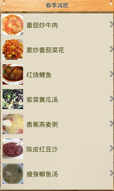 减肥菜谱软件截图1