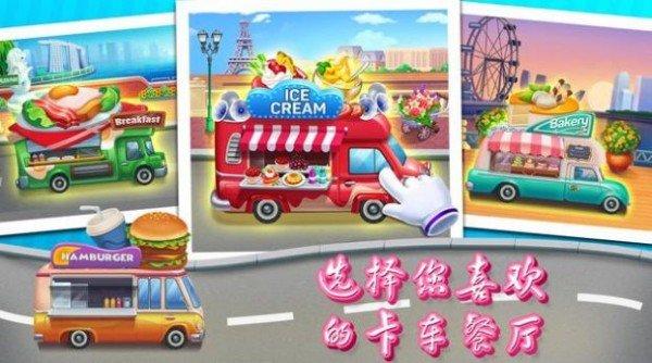 餐车快餐店软件截图3