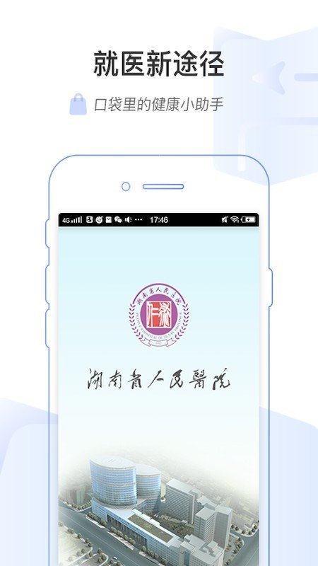 湖南省人民医院医护版软件截图0