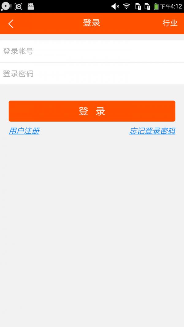 锦州烧烤软件截图2