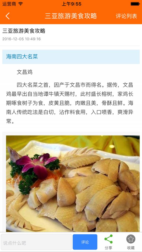 海南特色美食平台软件截图3